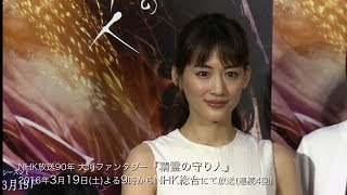 3月19日(土)いよいよスタート! 先日行われた綾瀬はるか主演NHK放送90...