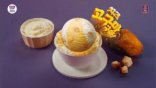[배스킨라빈스 10월 이달의 맛] 해남고구마, 배라가 되다🍠 달콤한 고구마와 크림치즈의 만남! 치즈고구마구마 출시😋