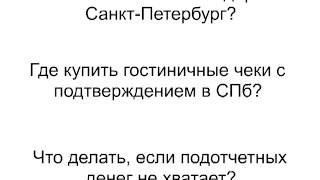Гостиничные чеки в СПб ( http://chekivpitere.ru )(, 2013-06-04T12:15:45.000Z)
