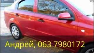 Продам Chevrolet Aveo 1.5  2008 AvtoClouD(Цена 10500$ к. (063) 798-01-72 Тип кузова: Седан Цвет кузова: Вишнёвый Топливо: Бензин 9 / 7 / 8. Объем двигателя: 1.50 л...., 2012-10-26T14:49:08.000Z)