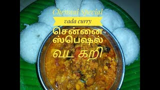 Vada curry recipe in tamilவட கறchennai spl vada curryminutes samayal