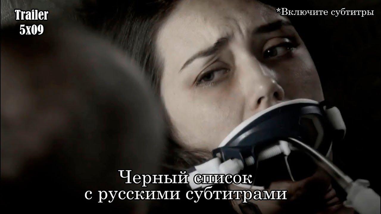 Чёрный список 5 сезон 9 серия - Трейлер - промо с русскими субтитрами // The Blacklist 5x09 Trailer