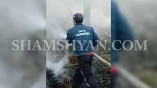 Խոշոր հրդեհ Արագածոտնի մարզում  Վարդենիս գյուղի էլեկտրիկին պատկանող  խոտի դեզն այրվել է