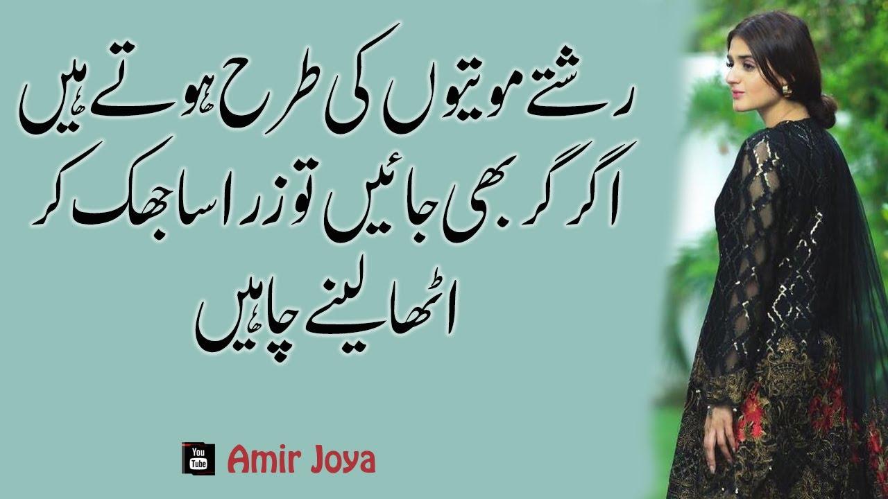 Best Urdu Quotes | rishte motiyon ki terhan hotay hain ...