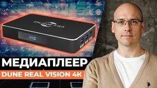 Обзор Dune Real Vision 4К! / Новое поколение медиаплеера: стоит ли его покупать?