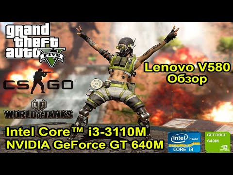 Lenovo V580 I3 3110m + Nvidia Gt 640m / Обзор и тест в играх / GTA 5 CS:GO WOT