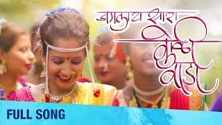 Jamlay Sara Koliwada | Koli Geet | Marathi song | Sumit Sawant, Mayuri Dhayfule