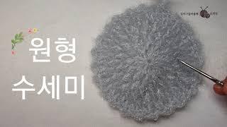 [원형 수세미] 뜨개질, 코바늘 기초, 코스터겸용, e…