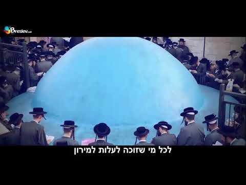 """מתנה מרבי שמעון בר יוחאי הרב שלום ארוש שליט""""א"""