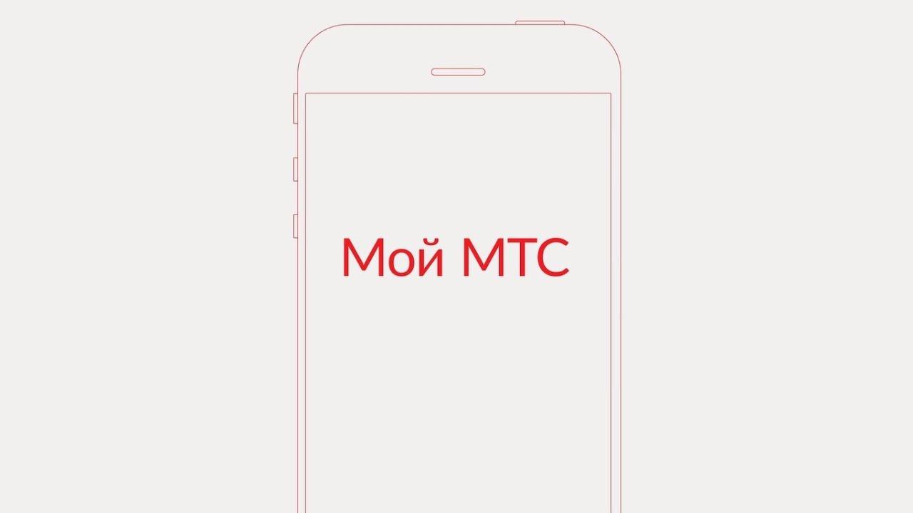 Как узнать остаток минут и SMS на МТС. - YouTube