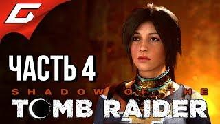 SHADOW of the TOMB RAIDER ➤ Прохождение #4 ➤ ТАЙНЫЙ ГОРОД ПАЙТИТИ