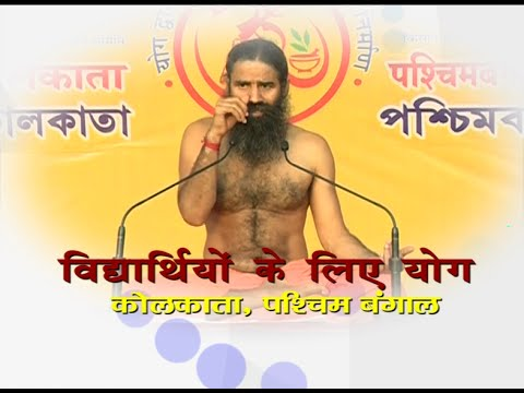 Yoga for Student: Kolkata, West Bengal | 19 Nov 2015 (Part 1)