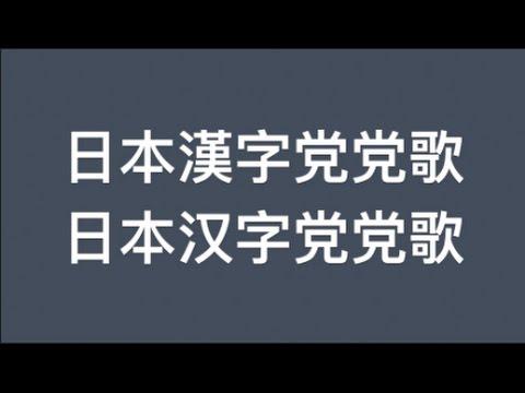 【奇葩向】日本汉字党党歌(Song of the Japanese Kanji Party)高音质附中文歌词