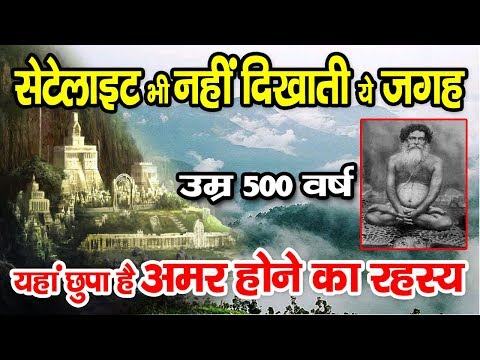 Himalaya Gyanganj अमर होने का राज | Top Secret of Himalaya | Himalaya Ka MahaRahsya |