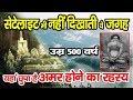 Himalaya Gyanganj अमर होने का राज   Top Secret of Himalaya   Himalaya Ka MahaRahsya  