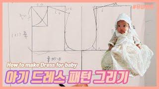 아동용 드레스 패턴 그리기 (100일~돌 드레스)