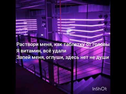 RASA & Kavabanga Depo Kolibri-Фиолетово. Текст песни