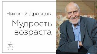 Ведущий в мире животных Николай Дроздов о возрасте и путешествиях