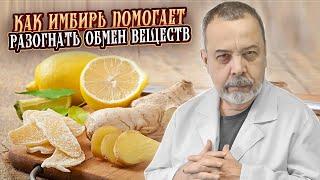 Доктор Ковальков про имбирь