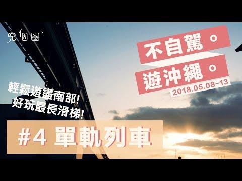 不自駕遊沖繩 第四集 單軌列車【兜個圈】輕鬆遊盡南部!好玩最長滑梯!