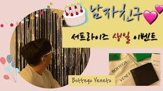 남자친구 서프라이즈 생일 이벤트,보테가 베네타 지갑 선…