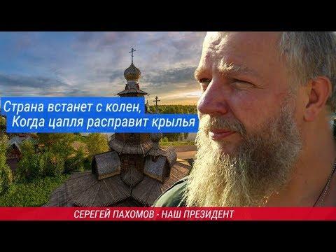 Видео: СЕРГЕЙ ПАХОМОВ - НАШ ПРЕЗИДЕНТ ПАХОМ 2018 предвыборный ролик