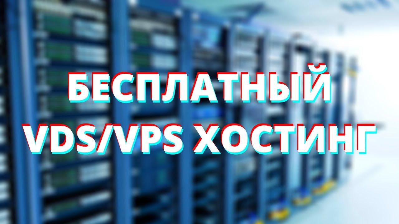 бесплатные хостинг серверов крмп