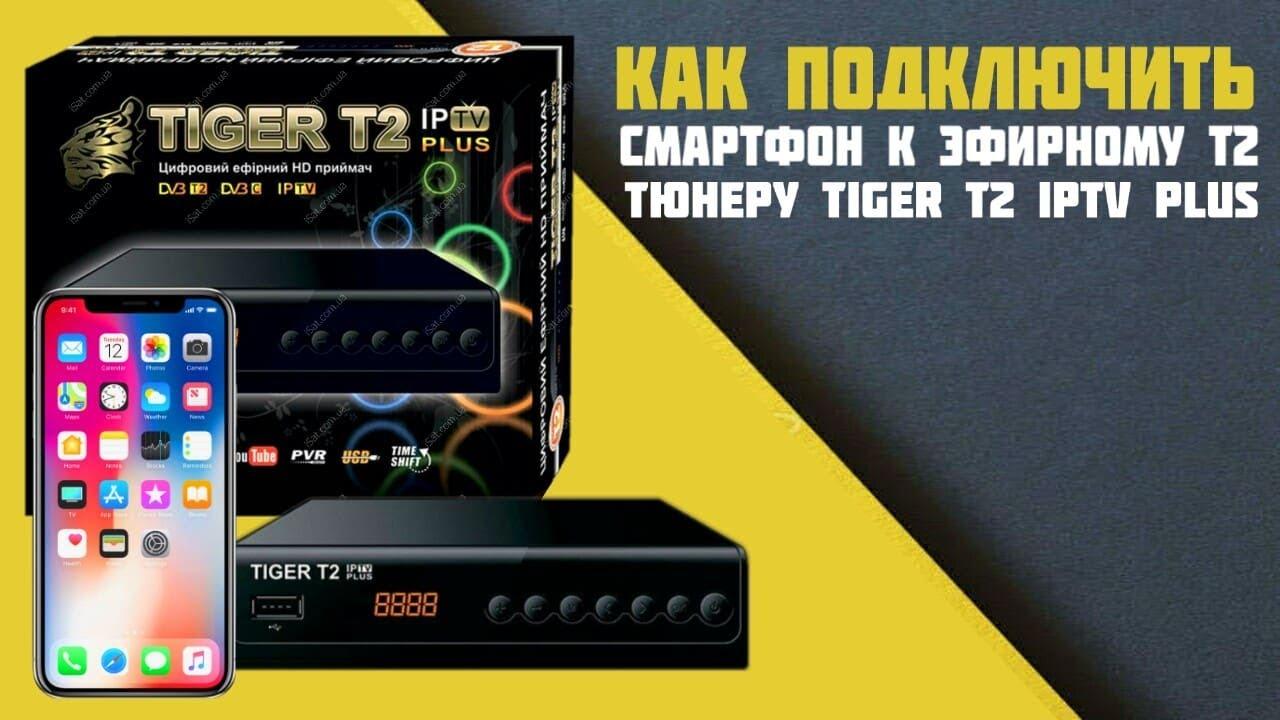 Как подключить смартфон к эфирному Т2 тюнеру Tiger T2 IPTV PLUS : MEECAST