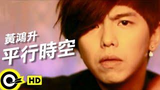 黃鴻升 Alien Huang【平行時空】Official Music Video