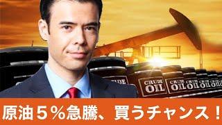 原油が5%急騰、買うチャンスだ!