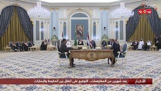 بعد شهرين من المفاوضات .. التوقيع على اتفاق بين الحكومة والإمارات