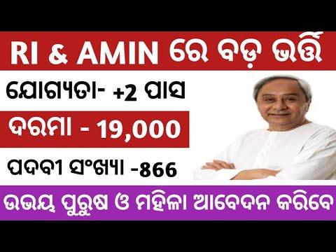 Download 866+ RI & ARI/AMIN Recruitments 2020!! +2 pass ri amin job odisha!! salary 19000 !!odisha job updte