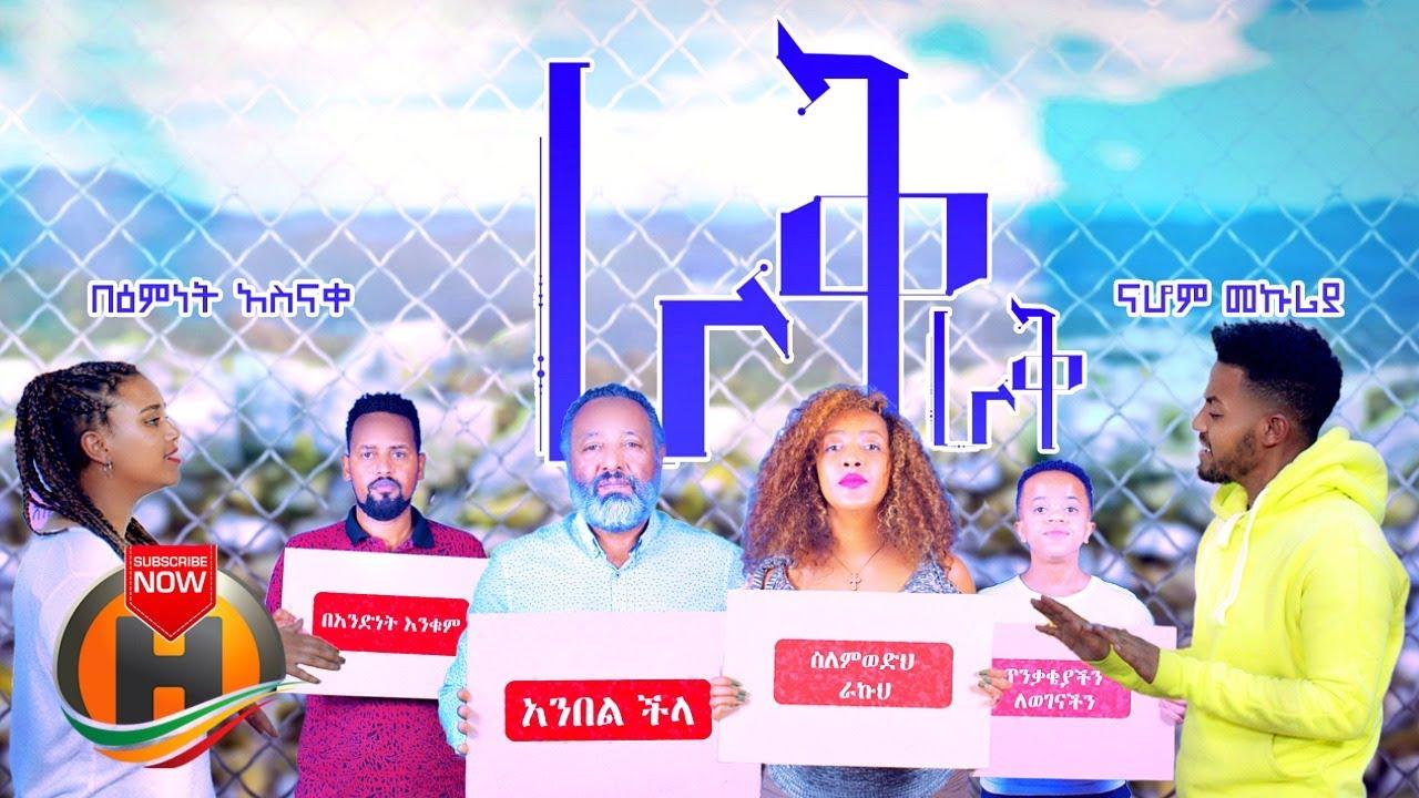Nahom Mekuria & Bemnet Asnake - Rak Rak   ራቅ ራቅ - New Ethiopian Music 2020 (Official Video)