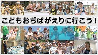 ピックアップ動画「こどもおぢばがえりに行こう!」