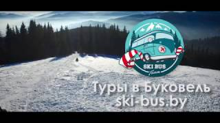 Зимние Туры в Буковель(, 2017-02-26T08:14:53.000Z)
