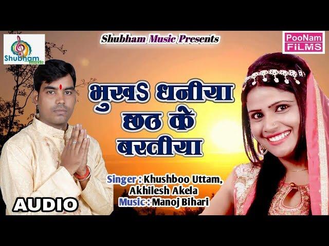 Superhit Chhath Song 2017 - Bhukha Dhaniya Chhath Ke Baratiya || Khushboo Uttam, Akhilesh Akela