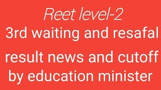 reet leval -2  3rd waiting list ki satik news 100%