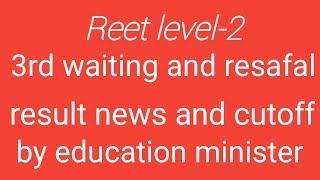 reet leval -2  3rd waiting list ki satik news 100%