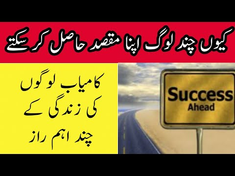 how-to-get-success-in-life-|-part-1-of-4-|-students-must-watch-this