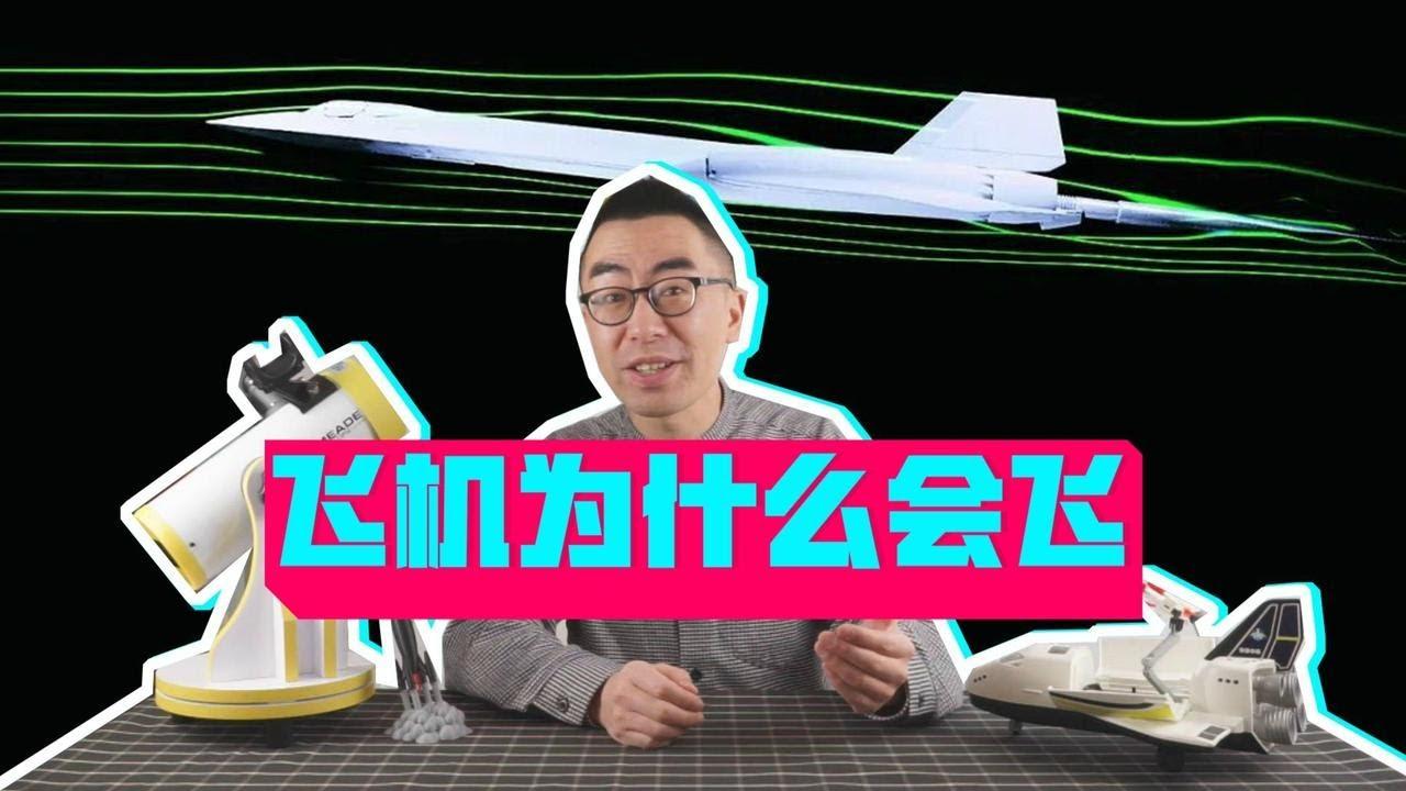 飞机为什么能够飞起来,时至今日关于这个问题,科学家也是蒙圈的!【科学火箭叔】