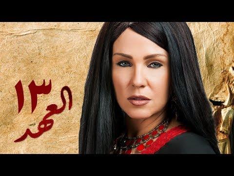 مسلسل العهد (الكلام المباح) - الحلقة (13) - El Ahd