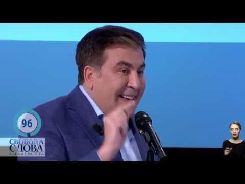Что сделал Михаил Саакашвили в Грузии за 8 лет правления. Свобода слова Савіка Шустера 07.03.2020