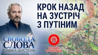 Свобода слова Савіка Шустера – Крок назад на зустріч з Путіним – 01.11.2019