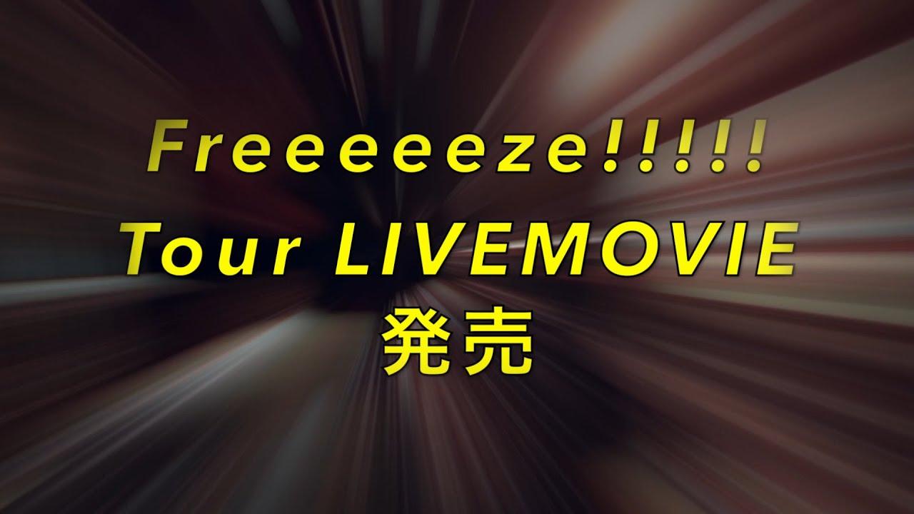 Freeeeeze!!!!! Tour LIVE MOVIE Trailer