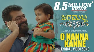 O Nanna Kanne Song with Lyrics | Jaga Malla Kannada Movie | Ajith Kumar, Nayanthara | D.Imman | Siva