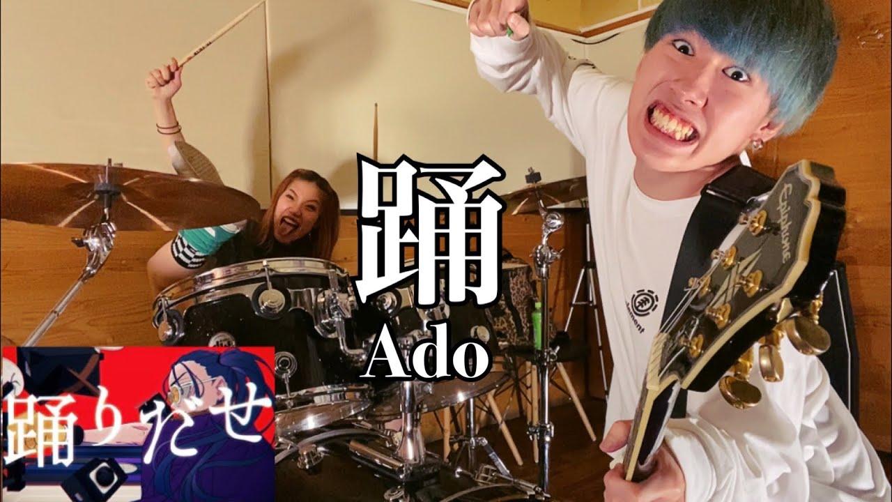 【Ado】踊/全力でギターとドラムで演奏してみた
