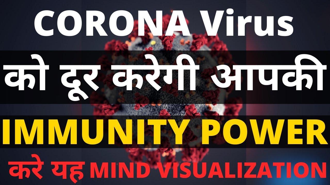 यह Visualization बढ़ायेगा Immunity Power रोजाना करे | Empower Immune System To Fight Corona Virus