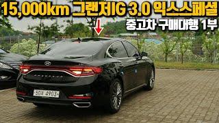 국산차 중 현재 가장 인기 많은 중고차 그랜저ig 3.…
