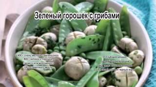 Зеленый горошек рецепты.Зеленый горошек с грибами