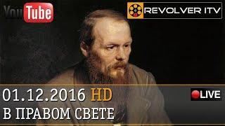 Развенчивание отечественных классиков. В гостях Владимир Истархов • Revolver ITV
